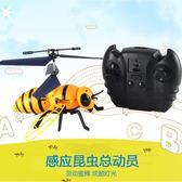小蜜蜂感應飛行器 懸浮遙控飛機 發光電動兒童玩具飛碟HPXW