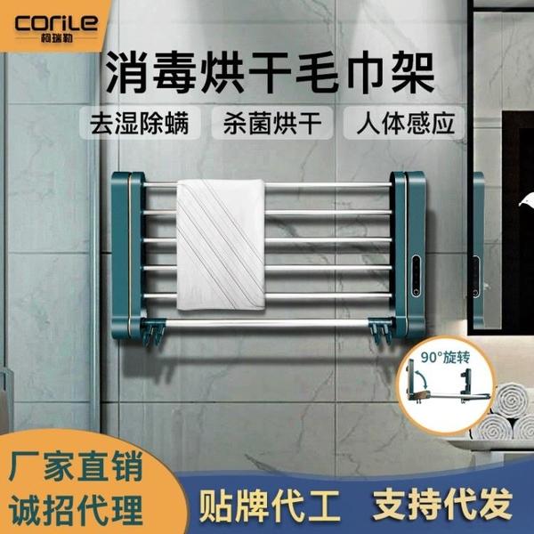 智慧毛巾架uv紫外線殺菌消毒電熱烘干家用衛生間廚房置物架免打孔【快速出貨】