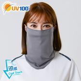 UV100 防曬 抗UV-涼感護頸防護面罩-附BFE濾片