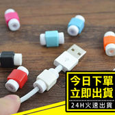 [24hr-台灣現貨] 超實用 i線套 蘋果 iphone 傳輸線 保護套 Apple 傳輸線救星 充電線 耳機線