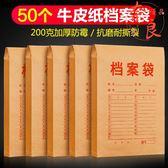 50個裝 A4文件袋牛皮紙質檔案袋塑膠透明資料收納袋【奈良優品】