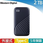 WD 威騰 My Passport SSD 外接固態硬碟 2TB(藍)