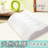 【BUHO】人體工學護背功能乳膠枕(2入)2入