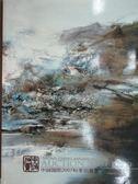【書寶二手書T2/收藏_YJY】Zhong cheng_Chinese contemp..._2007/12/9