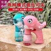 泡泡機 全自動電動泡泡機吹泡泡玩具兒童夏天戶外早教幼兒園游戲女孩男孩 莎瓦迪卡