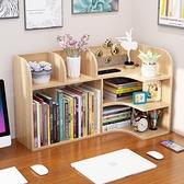 簡易書桌上小型書架辦公桌面置物架多層學生宿舍收納兒童書櫃家用【快速出貨】