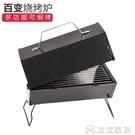 燒烤架 燒烤爐迷你戶外野外木炭2家用3-5人全套碳燒烤架小型燒烤工具爐子【快速出貨】