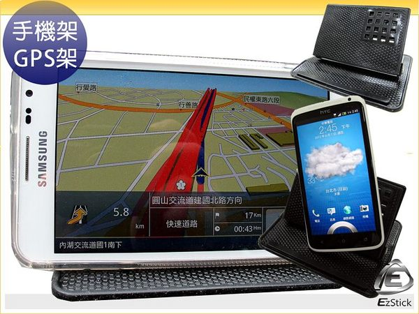 【EZstick】二代 汽車萬用 GPS導航機  手機 ETC 行車紀錄器車架 手機支架 可水洗重覆使用
