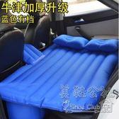 充氣后排座用車震床SUV成人旅行睡墊 YX2171『美鞋公社』