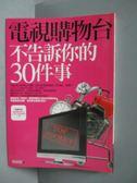 【書寶二手書T6/行銷_OPG】電視購物台不告訴你的30件事_鄒淑霞