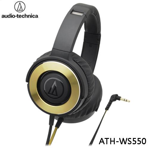 鐵三角 audio-technica 便攜型耳機 ATH-WS550