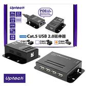 登昌恆 Uptech C464 Cat.5 USB2.0延伸器(4-Port)
