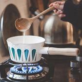 交換禮物 聖誕 日式樹葉單柄搪瓷奶鍋加厚寶寶輔食鍋家用牛奶鍋小湯鍋     時尚教主