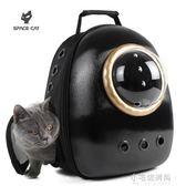 太空喵太空寵物艙背包便攜外出雙肩包貓咪貓包籠子外帶狗狗貓書包YXS『小宅妮時尚』