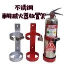 消防器材 不銹鋼車用滅火器專用固定架放置架 另有鐵製固定架