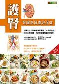 (二手書)護腎:腎臟病營養與保健(最新修訂版)