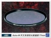 送USB 小米風扇~ STC Astro-M 天文多波段濾除光害濾鏡 77mm(77,公司貨)