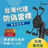 【南紡購物中心】MWUPP五匹 金屬小X摩托車架 U扣版 機車支架 重機 手機架-專業-金屬大X