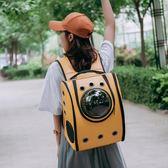 寵物太空包寵物背包貓咪太空寵物艙貓咪外出便攜透氣貓咪外帶出門雙肩背包jy【快速出貨八折】