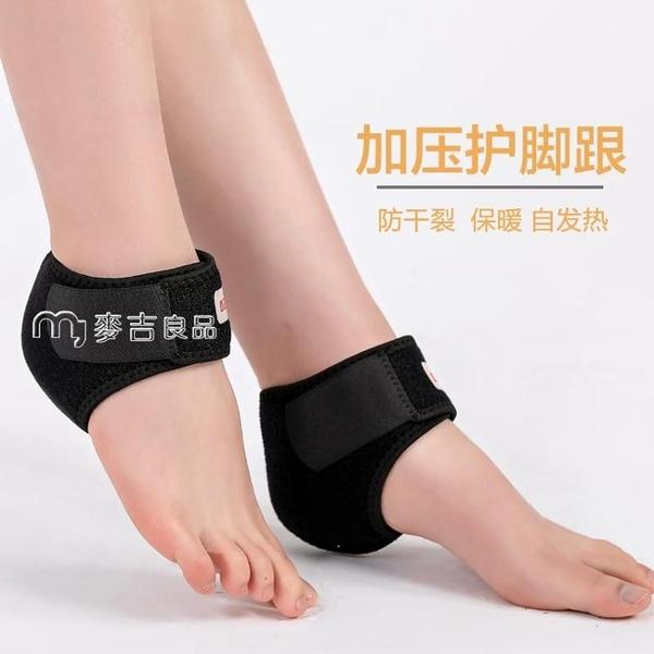 護具自發熱護踝腳後跟腳腕保暖運動固定透氣男女士腳踝保護套 快速出貨