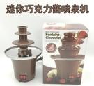 迷妳DIY巧克力機噴泉機瀑布熔漿機融化塔Chocolate machine 110V