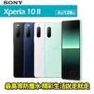 Sony Xperia 10 II 6吋...