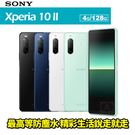 Sony Xperia 10 II 6吋 4G/128G 智慧型手機 24期0利率 免運費