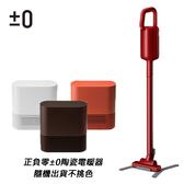 日本±0 正負零|無線吸塵器XJC-B021(亮紅) + 【正負零±0】陶瓷電暖器XHH-Y030 (不挑色)