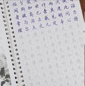 凹槽練字帖成人行書