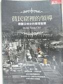 【書寶二手書T6/財經企管_ADI】貧民窟裡的領導_露瑪.伯斯