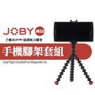 【JB12手機夾磁吸金剛爪套組】 【公司貨現貨】 JOBY 兩件式 可分離迷你摺疊 三腳架 可夾 69-99mm 屮Z5