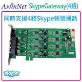 Skype PCI-E卡 網關語音閘道器伺服器Gateway SkyGW4C-S