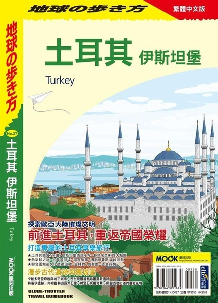(二手書)土耳其伊斯坦堡