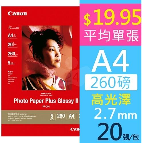 Canon PP-201 超光亮相片紙 260g A4-20入