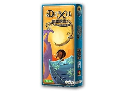 『高雄龐奇桌遊』 妙語說書人3:時光之旅 DIXIT Journey 繁體中文版 正版桌上遊戲專賣店