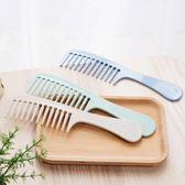 【TT】防靜電大齒梳家用美發卷發梳 長發專用寬齒梳塑料按摩梳子