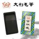 【大利】 中玄林硯 11.7 x 6.4cm 硯台 /個
