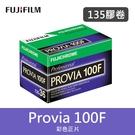 【現貨】單捲價 RDPIII 富士 PROVIA 100F 100 度 135 正片底片 單捲獨立包裝 (保存效期內)