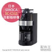 日本代購 空運 SIROCA SC-C111 全自動咖啡機 研磨咖啡機 磨豆機 免濾紙 美式 黑咖啡