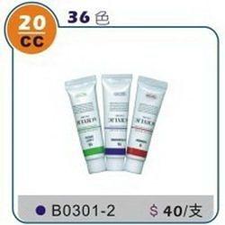 《享亮商城》B0301-2 39 JAUNE BRILLIANT 壓克力顏料