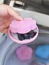 洗衣袋 過濾網袋洗衣機除毛器家用洗衣雜物毛發飄浮物過濾網收納通用萬能【快速出貨八折鉅惠】