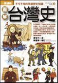 (二手書)圖解台灣史