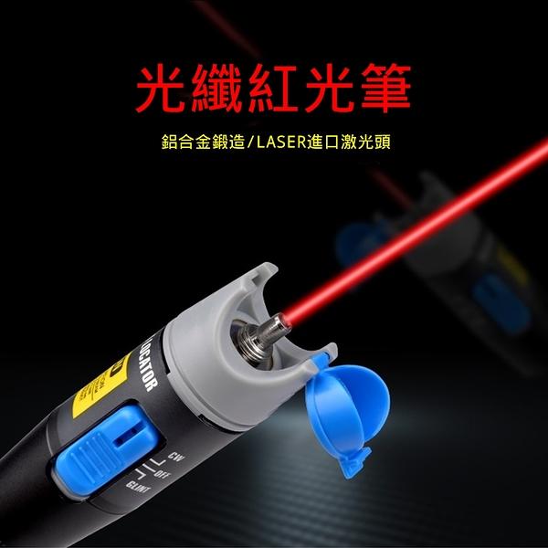光纖紅光源5/10公里 紅光筆20mW 通光筆FTTH光纖測試筆 [電世界2000-486]
