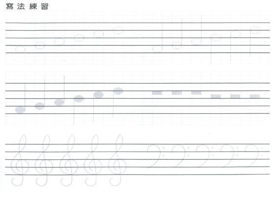 【小叮噹的店】空白五線譜 .兒童練習簿(1~6行譜)