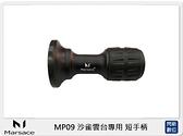 【分期0利率,免運費】接單進貨 Marsace 瑪瑟士 MP 09 沙雀雲台專用 短手柄 同DP09 (MP09 公司貨)