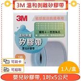 3M 溫和剝離矽膠帶 1吋x5公尺 1入/盒+愛康介護+