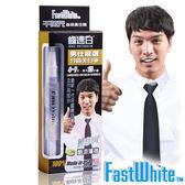 美國FastWhite 齒速白 男仕嚴選牙齒美白筆(2ml/盒裝)【小三美日】