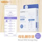 媽咪小站MAMMY SHOP 母乳儲存袋/冷凍袋-250ml可站立型(20入) [衛立兒生活館]