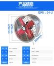 排風扇 24寸強力大功率工業排氣扇圓筒管道抽風機廚房抽油煙排風扇強力換 印象家品