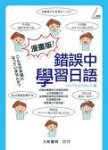 漫畫版!錯誤中學習日語